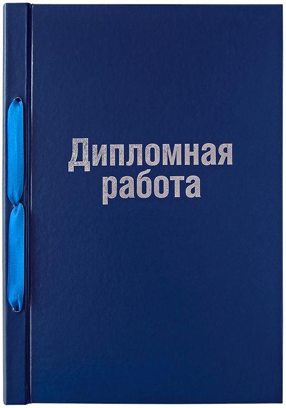 ArtSpace Обложка Дипломная работа цвет синий формат A4 ОДРб_14233
