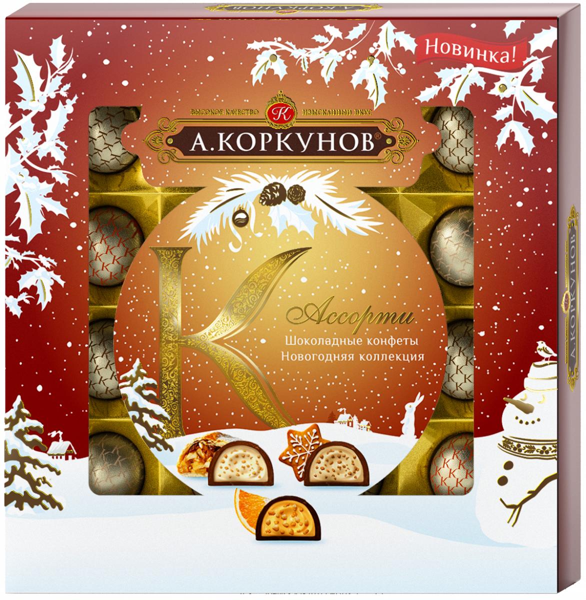 А.Коркунов новогодняя коллекция ассорти конфет, 120 г4606720008645Шоколадные конфеты А.КОРКУНОВ® создаются из отборных орехов и какао-бобов по классическим канонам шоколадного производства и оригинальным рецептурам, разработанным нашими экспертами -шоколатье. Вы можете оценить разнообразие нескольких шоколадных композиций в одной коробке Ассорти.