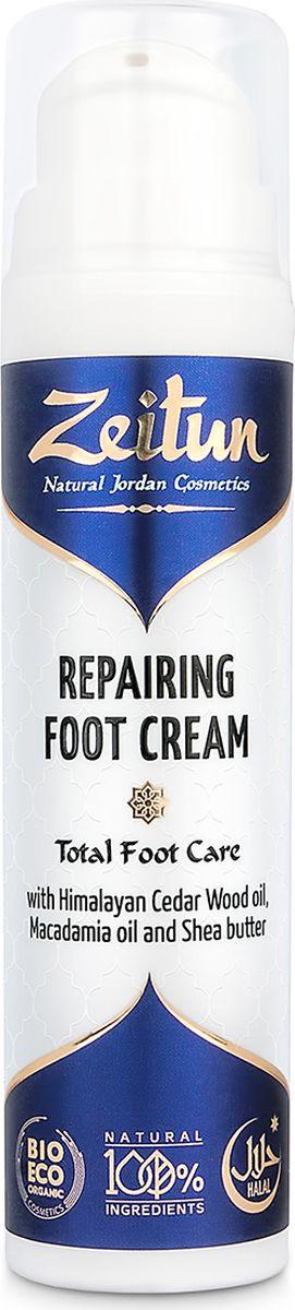 Зейтун Крем восстанавливающий для комплексного ухода за кожей ног, с эфирным маслом кедра гималайского, макадамией и маслом ши, 90 млZ4202Нежный, мгновенно впитывающийся восстанавливающий крем обеспечивает идеальный комплексный уход для красоты и здоровья ваших ножек. Подходит для кожи любого типа и полезен абсолютно в любом возрасте.