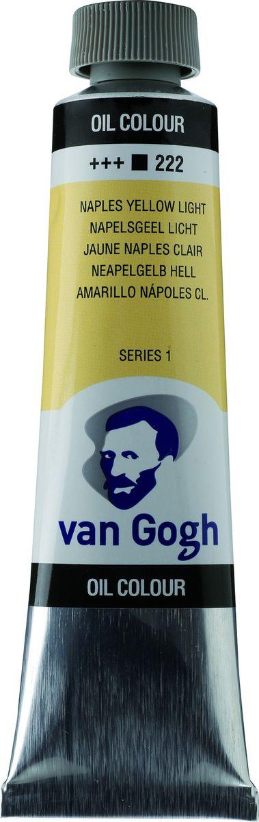 Royal Talens Краска масляная Van Gogh цвет 222 Желтый неаполитанский светлый 40 мл02052223Масляные краски Van Gogh – это современная линейка ярких и насыщенных оттенков с высоким содержанием пигмента. Все краски обладают одинаковой степенью плотности, прекрасно смешиваются между собой, с ними легко работать. Цветовой диапазон включает как укрывистые так и прозрачные краски, что позволяет создать эффект глубины картины.Основные характеристики:Высокое содержание пигментовСветостойкие (гарантия сохранения цвета у большинства оттенков - 100 лет)Яркие, интенсивные оттенкиРавномерная степень блеска и плотности цветов Палитра из 66 цветов