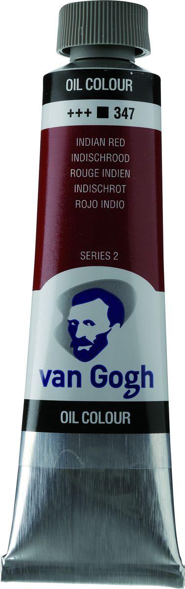 Royal Talens Краска масляная Van Gogh цвет 347 Красный индийский 40 мл02053473Масляные краски Van Gogh – это современная линейка ярких и насыщенных оттенков с высоким содержанием пигмента. Все краски обладают одинаковой степенью плотности, прекрасно смешиваются между собой, с ними легко работать. Цветовой диапазон включает как укрывистые так и прозрачные краски, что позволяет создать эффект глубины картины.Основные характеристики:Высокое содержание пигментовСветостойкие (гарантия сохранения цвета у большинства оттенков - 100 лет)Яркие, интенсивные оттенкиРавномерная степень блеска и плотности цветов Палитра из 66 цветов