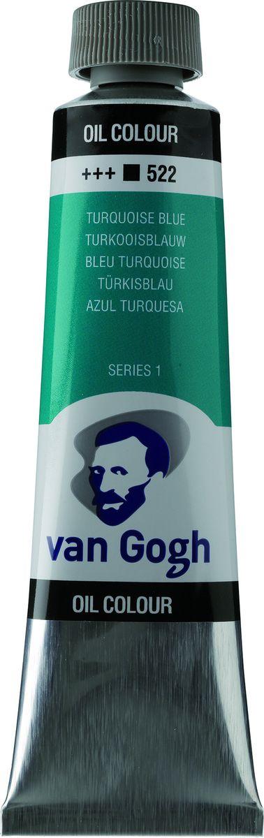 Royal Talens Краска масляная Van Gogh цвет 522 Синий бирюзовый 40 мл02055223Масляные краски Van Gogh – это современная линейка ярких и насыщенных оттенков с высоким содержанием пигмента. Все краски обладают одинаковой степенью плотности, прекрасно смешиваются между собой, с ними легко работать. Цветовой диапазон включает как укрывистые так и прозрачные краски, что позволяет создать эффект глубины картины.Основные характеристики:Высокое содержание пигментовСветостойкие (гарантия сохранения цвета у большинства оттенков - 100 лет)Яркие, интенсивные оттенкиРавномерная степень блеска и плотности цветов Палитра из 66 цветов