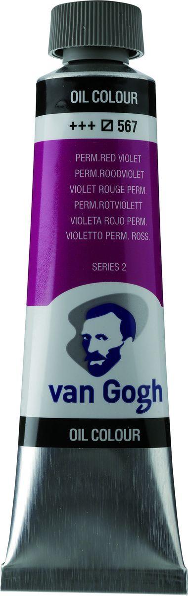 Royal Talens Краска масляная Van Gogh цвет 567 Красно-фиолетовый устойчивый 40 мл02055673Масляные краски Van Gogh – это современная линейка ярких и насыщенных оттенков с высоким содержанием пигмента. Все краски обладают одинаковой степенью плотности, прекрасно смешиваются между собой, с ними легко работать. Цветовой диапазон включает как укрывистые так и прозрачные краски, что позволяет создать эффект глубины картины.Основные характеристики:Высокое содержание пигментовСветостойкие (гарантия сохранения цвета у большинства оттенков - 100 лет)Яркие, интенсивные оттенкиРавномерная степень блеска и плотности цветов Палитра из 66 цветов