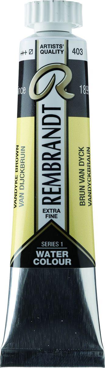 Royal Talens Акварель Rembrandt цвет 403 Ван-Дик коричневый 20 мл05044030Акварельные краски Rembrandt – это профессиональная акварель, обладающая всеми качествами, которые необходимы современным художникам. Каждый цвет состоит лишь из одного сконцентрированного пигмента и гуммиарабика (аравийской камеди), созданного по уникальной технологии. Краски отличаются высокой степенью светостойкости, прозрачности, обеспечивают отличную цветопередачу. Акварель Rembrandt хорошо ложится на бумагу, позволяя художнику контролировать расход краски с любой сложной фактурой.Уровень Artist.