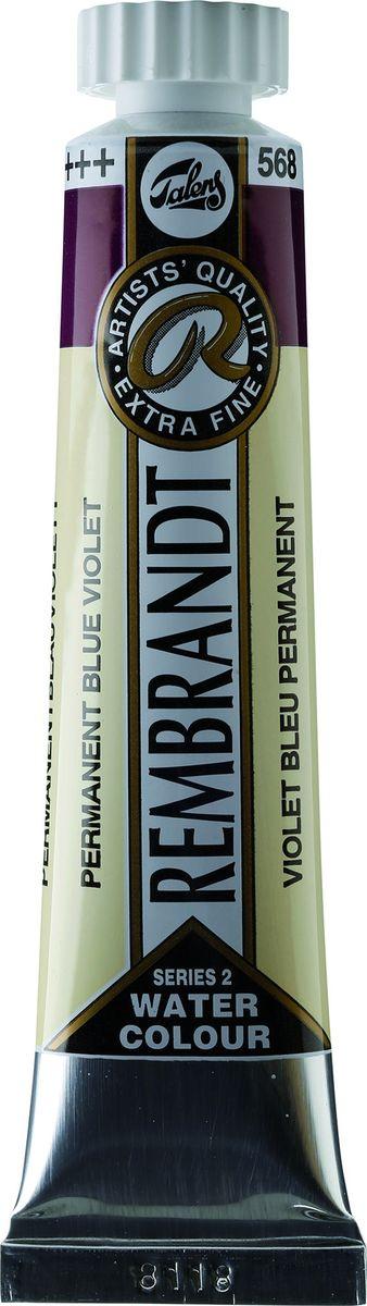 Royal Talens Акварель Rembrandt цвет 568 Сине-фиолетовый устойчивый 20 мл05045680Акварельные краски Rembrandt – это профессиональная акварель, обладающая всеми качествами, которые необходимы современным художникам. Каждый цвет состоит лишь из одного сконцентрированного пигмента и гуммиарабика (аравийской камеди), созданного по уникальной технологии. Краски отличаются высокой степенью светостойкости, прозрачности, обеспечивают отличную цветопередачу. Акварель Rembrandt хорошо ложится на бумагу, позволяя художнику контролировать расход краски с любой сложной фактурой.Уровень Artist.
