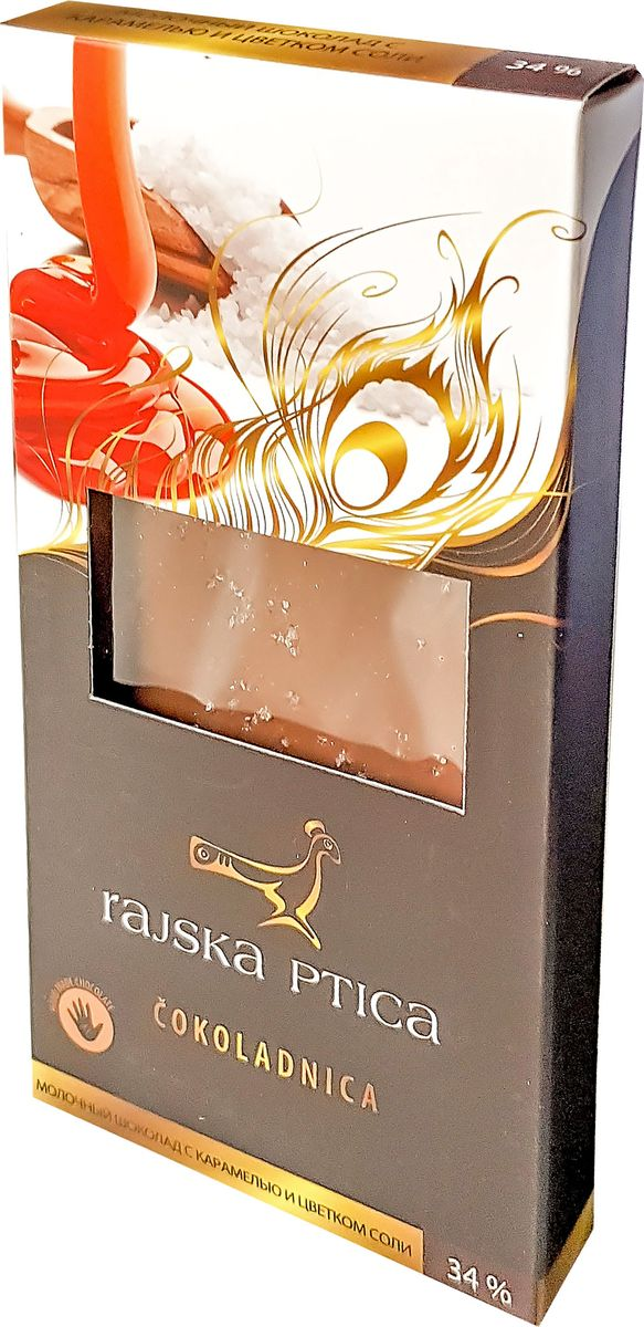 Райская птица молочный шоколад 38% с карамелью и цветком соли, 85 г3830042994640Шоколад Райская птица ручной работы выполнен по традиционной бельгийской рецептуре из лучших какао бобов.