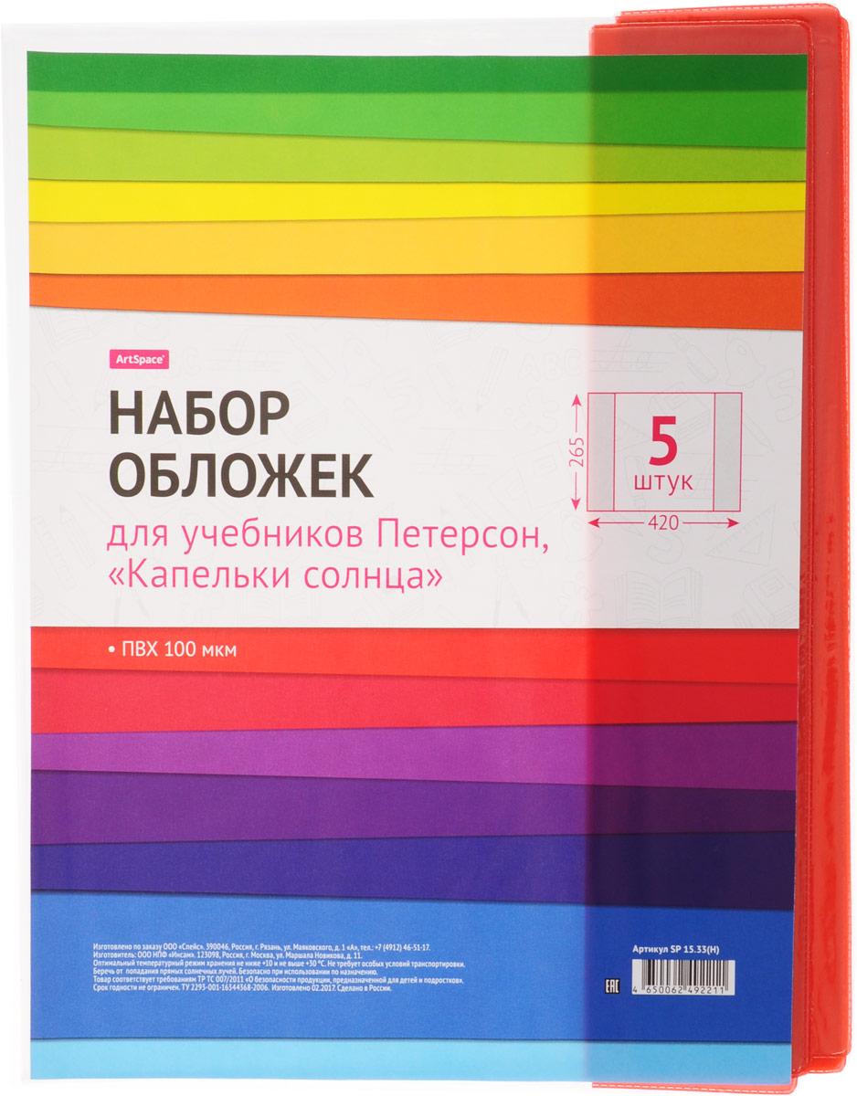 Спейс Набор обложек для учебников цвет прозрачный красный 26,5 х 42 см 5 шт