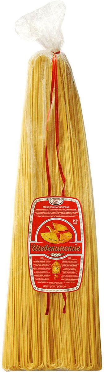 Шебекинские спагетти тонкие 50 см, 900 г4607001850403