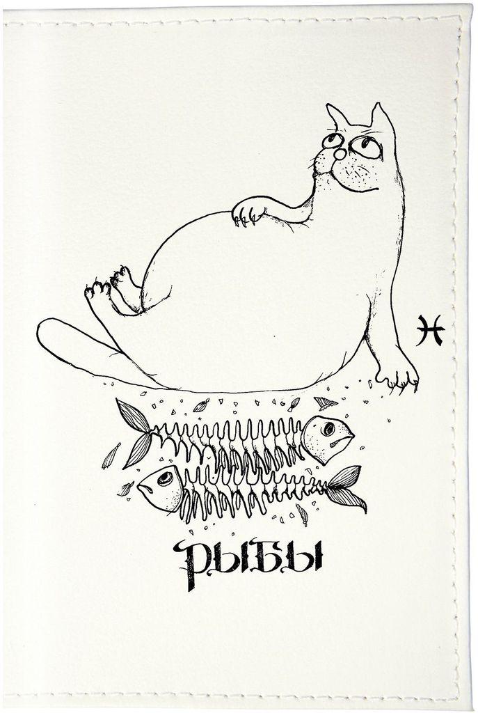 Обложка для паспорта Mitya Veselkov Рыбы, цвет: черный, белый. OK428OK428Обложка для паспорта Mitya Veselkov выполнена из натуральной кожи. Такая обложка не только поможет сохранить внешний вид ваших документов и защитит их от повреждений, но и станет стильным аксессуаром, идеально подходящим вашему образу. Яркая и оригинальная обложка подчеркнет вашу индивидуальность и изысканный вкус. Обложка для паспорта стильного дизайна может быть достойным и оригинальным подарком. Обложка подходит как для российского, так и для заграничного паспорта. Размер: 13,8 x 9,5 см.