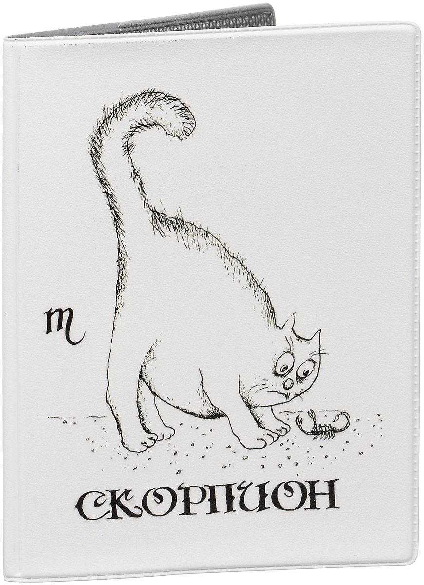 Обложка для паспорта Mitya Veselkov  Знак зодиака Скорпион , цвет: черный, белый. OZAM441 - Обложки для паспорта