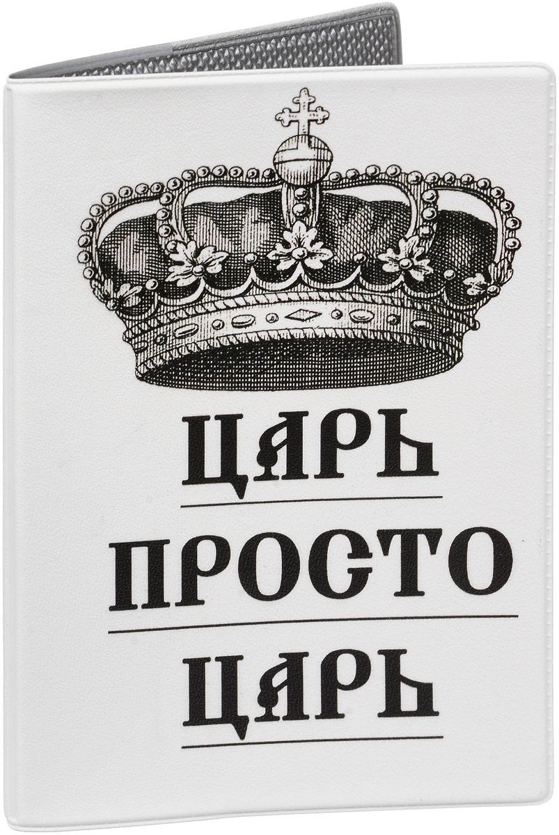 Обложка для паспорта Mitya Veselkov  Царь на белом , цвет: черный, белый. OZAM445 - Обложки для паспорта