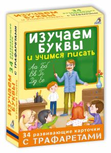 Настольная игра Изучаем буквы и учимся писать с трафаретами. Обучающая игра