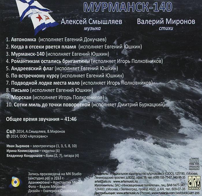 А.  Смышляев, В.  Миронов.  Мурманск-140 ООО