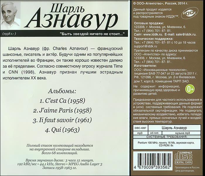 Шарль Азнавур.  Быть звездой ничего не стоит ИДДК