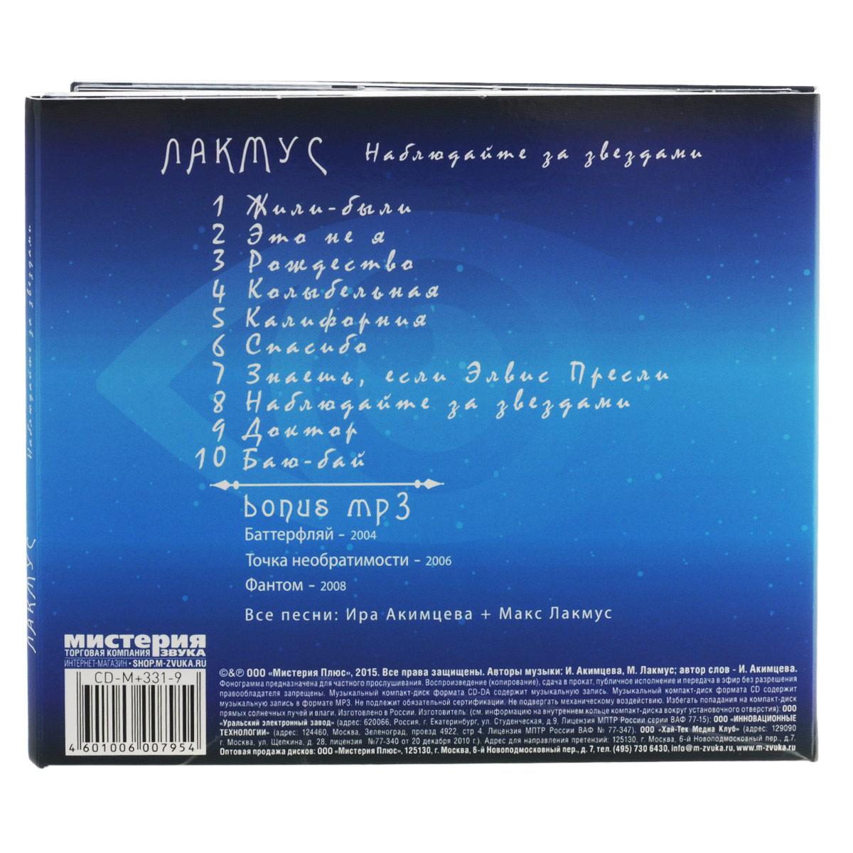 Лакмус.  Наблюдайте за звездами (2 CD)