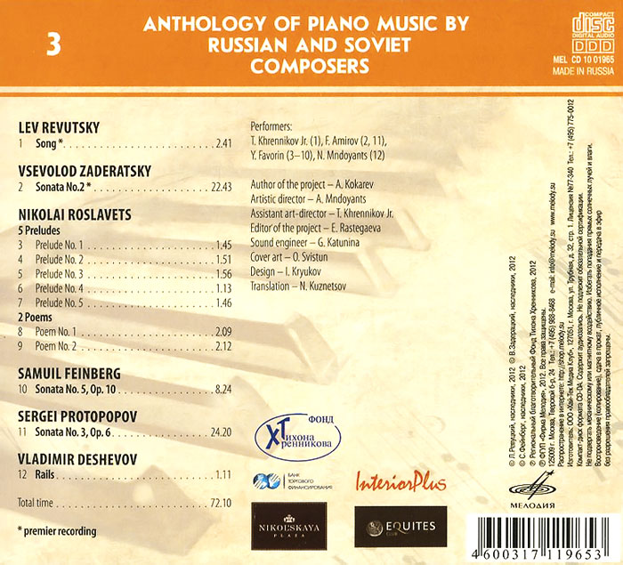 Anthology Of Piano Music By Russian And Soviet Composers.  Part One 1917-1991 Мелодия