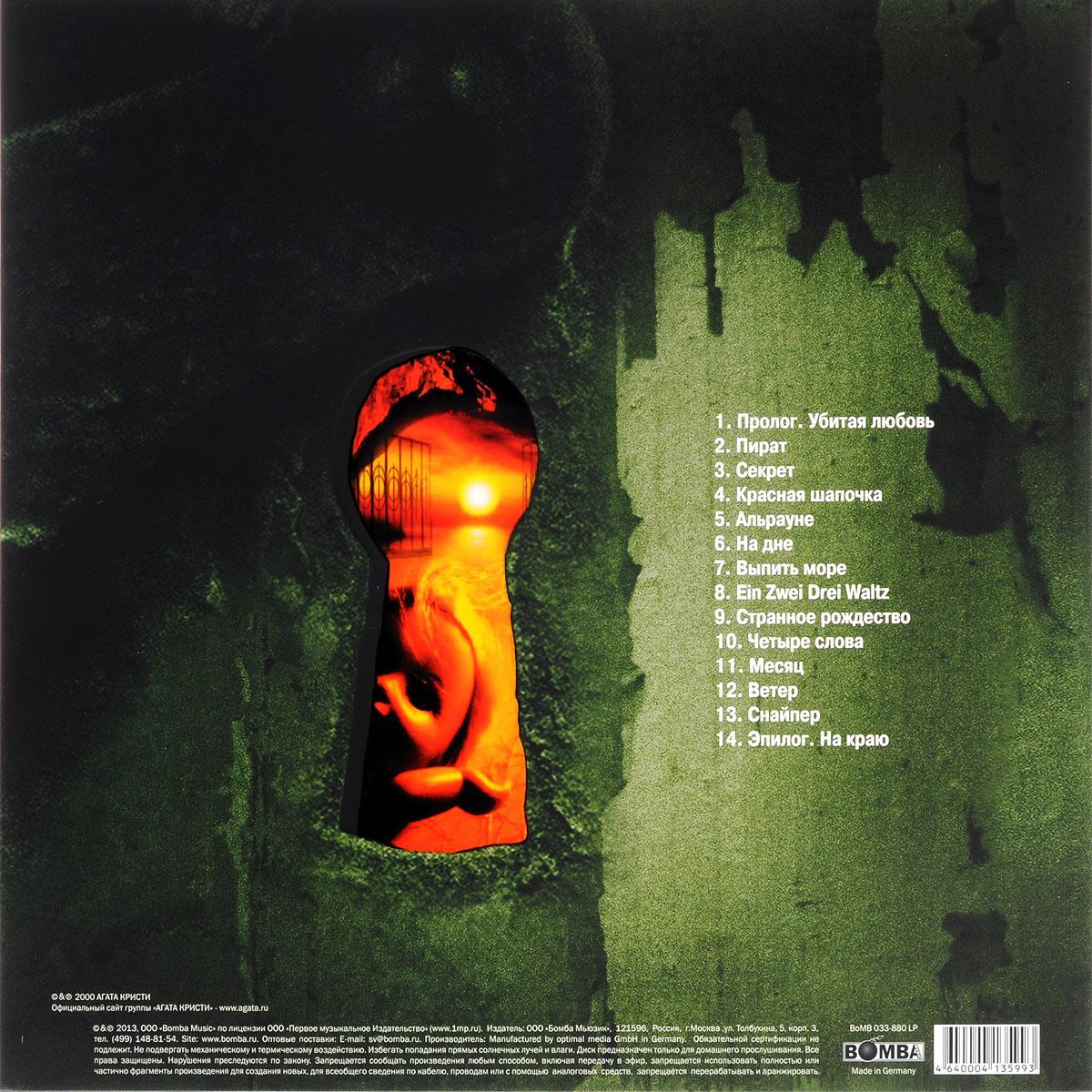 Агата Кристи.  Майн КайфИ (LP) Bomba Music