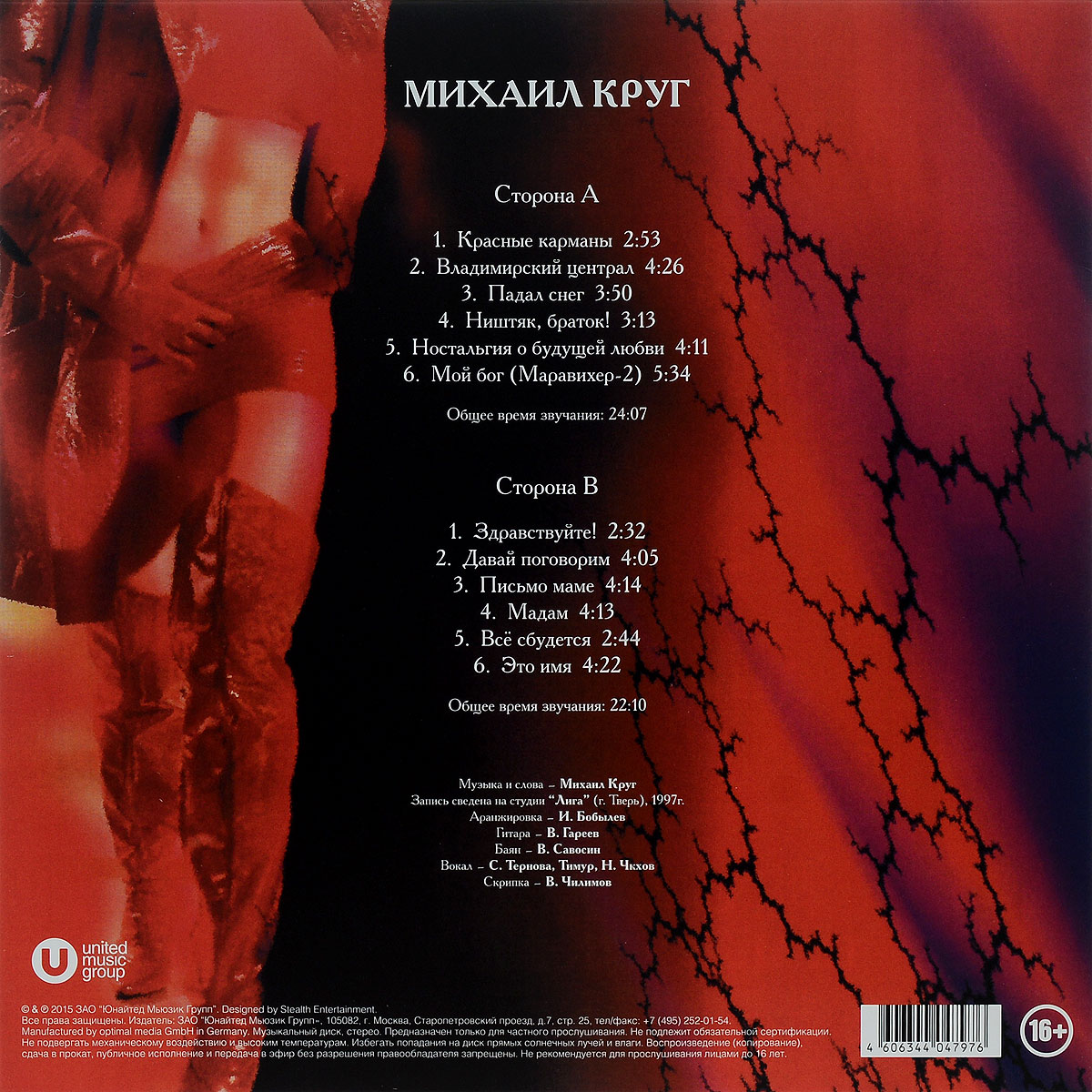 Михаил Круг.  Мадам (LP) Side 1:Tracks 1 - 6Side 2:Tracks -...