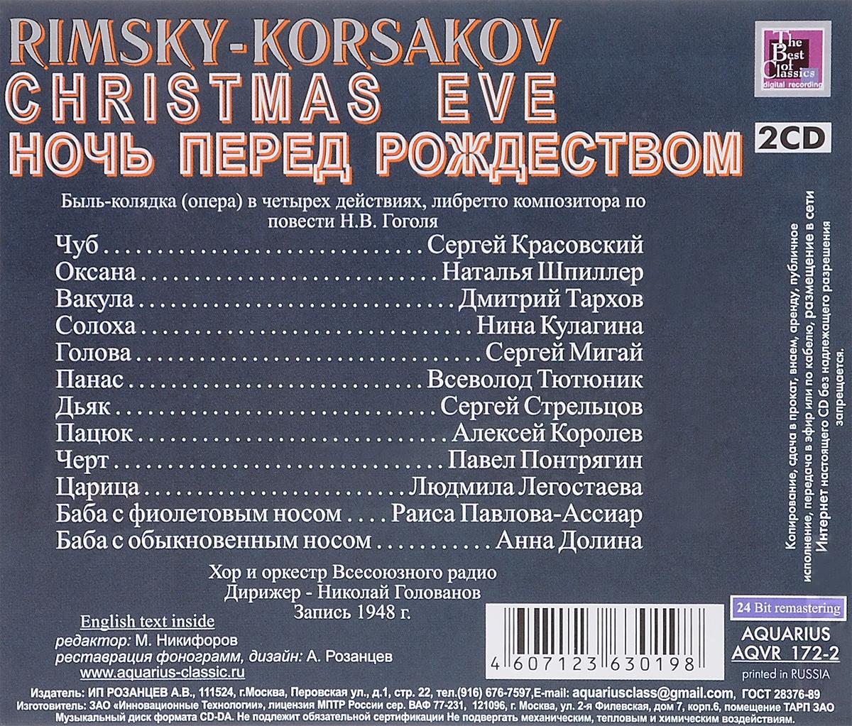 Римский-Корсаков.  Ночь перед Рождеством (2 CD) . ...