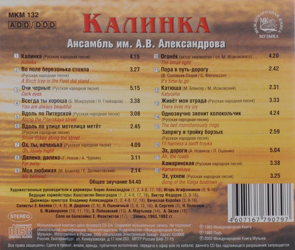 Ансамбль им.  А.  В.  Александрова.  Калинка Международная Книга Музыка