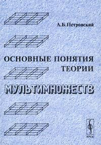 другими словами в книге А. Б. Петровский