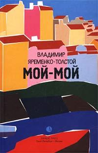 как бы говоря в книге Владимир Яременко-Толстой
