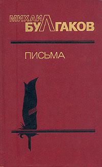Скачать Михаил Булгаков. Письма быстро