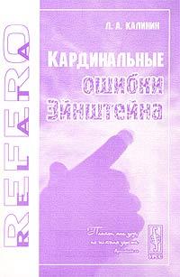 Л. А. Калинин Кардинальные ошибки Эйнштейна