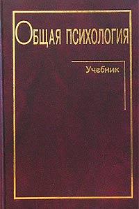 Книга Общая психология