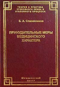 Б. А. Спасенников Принудительные меры медицинского характера сколько стоит купить права категории b