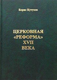 Борис Кутузов Церковная `реформа`  XVII века борис кутузов русское знаменное пение купить