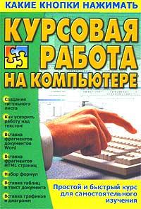 В. И. Копыл Курсовая работа на компьютере