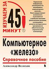 Александр Велихов Компьютерное `железо`. Справочное пособие карманные компьютеры с нуля сd