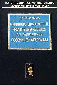 Муниципально-властные институты в местном самоуправлении Российской Федерации