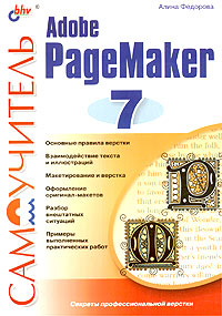 Алина Федорова. Самоучитель Adobe PageMaker 7
