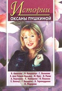 Истории Оксаны Пушкиной. Выпуск 4