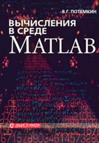 Вычисления в среде MATLAB