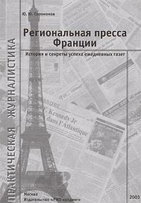 Региональная пресса Франции. История и секреты успеха ежедневных газет