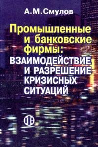 Промышленные и банковские фирмы: взаимодействие и кризисные ситуации
