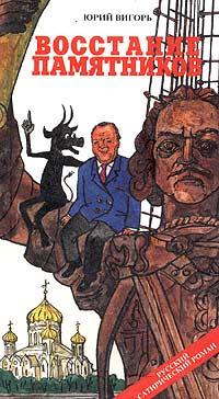 Восстание памятников: антиглобалистский триллер