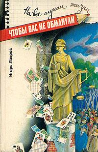 Игорь Лавров