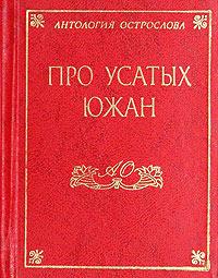так сказать в книге В. Синько