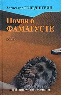 Александр Гольдштейн Помни о Фамагусте