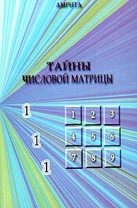 Амрита Тайны числовой матрицы