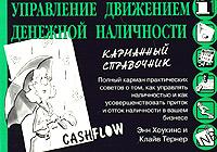 Управление движением денежной наличности. Карманный справочник