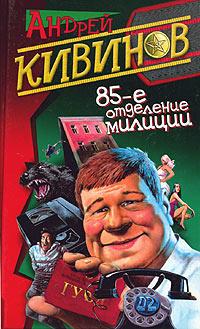 Андрей Кивинов