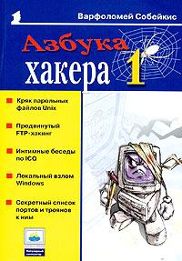Варфоломей Собейкис. Азбука хакера 1