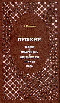 Скачать Пушкин. История и современность в художественном сознании поэта быстро