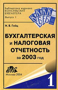 Бухгалтерская и налоговая отчетность за 2003 год