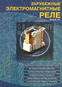 П. Ю. Вовк Зарубежные электромагнитные реле  реле 2 pf113a 11